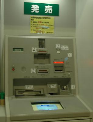 ばんえい銀行