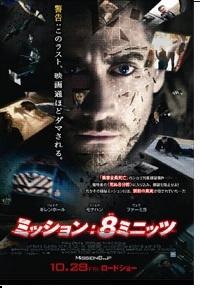 『ミッション:8ミニッツ』♪