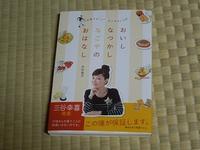 戸田恵子氏の本