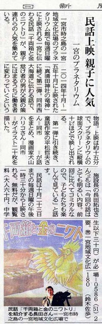 「プラネタ」番組の記事が新聞に載りました。