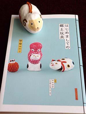 郷土玩具の本