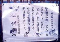犬のフン看板(5)