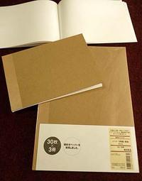 無印「植林木ペーパーノート3冊組」も、もうないのか。