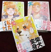 「わたしはあなたの犬になる」全3巻