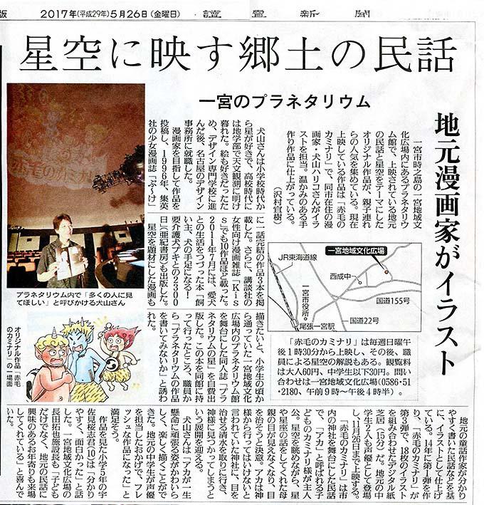 読売170526