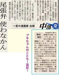 「尾張のヒト」中日新聞夕刊に載りました。