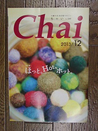 Chai12月号に載せていただきました