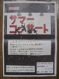 お知らせ~池田高校吹奏楽部『SUMMER CONCERT』