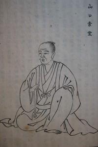 奥の細道、いなかの小道(28)− 酒田