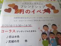 20.02.21たまゆらMusic-Present