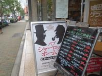 女子会:パブ シャーロック ホームズ ⇒江戸東京博物館