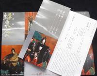 4/26 観世流 緑泉会例会