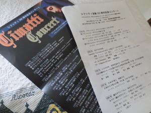 14.9.12乳癌術後初演奏会