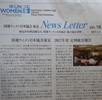 UNWemen日本協会東京主催初夏のConcert
