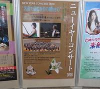 常磐会:行動開始はNew Year COncert