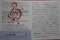 Brokat Philharmonic Orchestra 40回定期演奏会