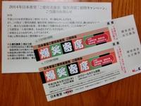 2014 爆笑寄席in函館に行ってきました♪
