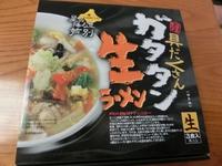 芦別ガタタン 食べました!