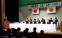 文化功労賞堀井巌氏ら平成26年度上ノ国町教育・文化・スポ-ツ表彰受賞