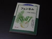 「小さい農業で稼ぐ」農業文協の本