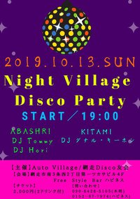 1013Night Village Disco Party-網走