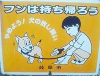 犬のフン看板(1)