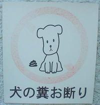 犬のフン看板(4)