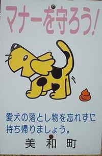犬のフン看板(3)
