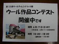 ウール作品コンテスト2012作品展示・人気投票スタート!