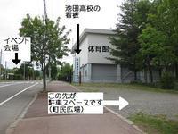 ウールチャレンジin十勝・当日の駐車場のお知らせ