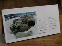 カレンダーを作る