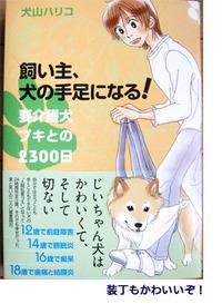 「飼い主、犬の手足になる!要介護犬プキとの2300日」