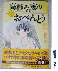 『高杉さん家のおべんとう』4巻