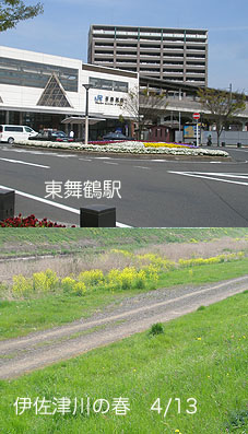 9. 舞鶴も春