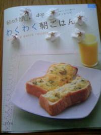 「わくわく朝ごはん」の本を読みました♪