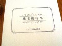 1個1万円のジャム!?