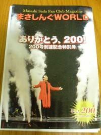 まさしんぐWORLD 200号☆TSUKEMEN