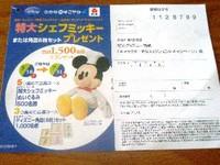 『ミッキーキャラクターを探せ!』紀文のキャンペーン楽しいナ☆