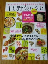 ムック本「干し野菜レシピ」ネット付き♪を購入しました!