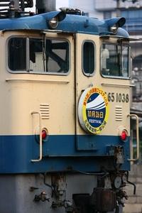 EF65-1038 復活!?