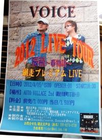 LIVE情報-4/15網走-VOICE