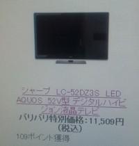 シャープAQUOS52型¥11.509!!