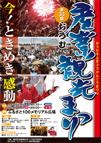 6/25~/26雄武町産業観光まつり