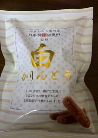 本日のお茶菓子