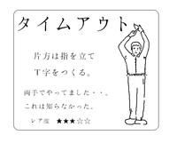 審判のシグナル②