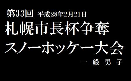 【予告編】SNOWHOCKEY2016