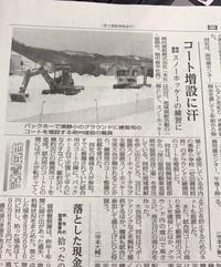 留萌市の地域貢献 2017/04/08 08:00:00