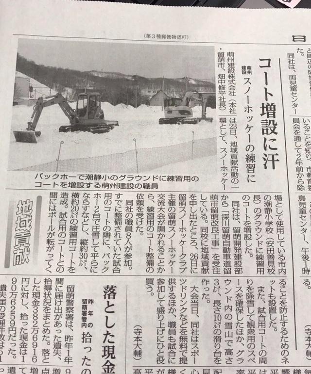 萌州建設株式会社