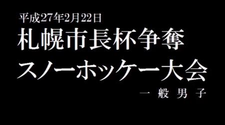 【本日公開】SNOWHOCKEY2015