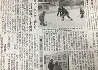 日刊留萌にスノーホッケー